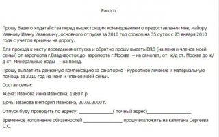 Рапорт на отпуск военнослужащего (образец 2019) — по контракту, на дембельский, как написать