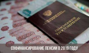 Софинансирование пенсии в 2019-2019 году — особенности программы, выплаты, для работающих пенсионеров, как получить деньги