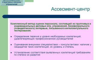 Ассессмент-центр как метод оценки персонала