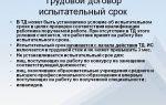 Испытательный срок при срочном трудовом договоре (контракте)