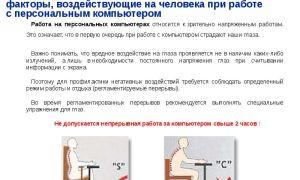 Охрана труда при работе за компьютером — нормативы, режим работы, правила