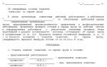 Приказ о создании комиссии по охране труда — образец, кем утверждается