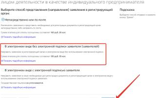 Пошаговая инструкция как закрыть ип самостоятельно в 2020
