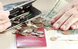 Как узнать отчисления страховых взносов в пенсионный фонд в 2020 году
