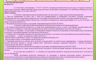 Журнал регистрации приказов о приеме на работу — образец, форма, бланк