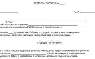 Бессрочный трудовой договор (контракт). образец.