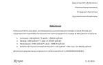 Заявление на командировку и командировочные расходы (образец)