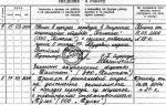 Увольнение в порядке перевода — в другую организацию, запись в трудовой