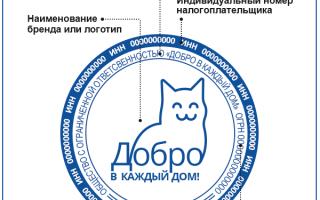 Образец реквизитов организации в 2020 году