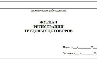 Журнал регистрации трудовых договоров (книга). образец.