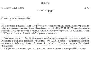 Образец приказа на выплату компенсации по сокращению в 2019 году