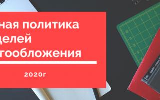 Учетная политика для целей бухгалтерского учета в 2020 году
