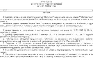 Увольнение по соглашению сторон с выплатой компенсации — выходное пособие, расчет 2019-2016