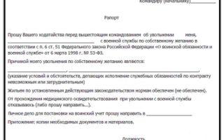 Рапорт на увольнение военнослужащего по контракту — образец, как написать