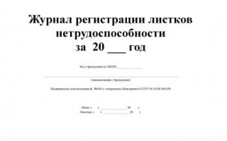 Образец журнала регистрации больничных листов (листков нетрудоспособности)