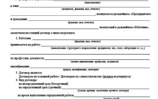 Трудовой договор с инвалидом — 3, 2 группы. образец заполнения.