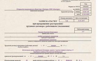 Увольнение по истечению срока трудового договора — запись в трудовой, приказ
