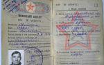 Военный билет при приеме на работу — отсутствие, зачем нужен, обязателен ли