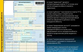 Дубликат больничного листа (листка нетрудоспособности) — оформление 2019, как получить