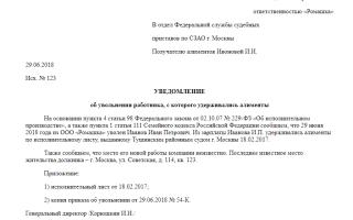 Увольнение алиментщика — образец письма приставам, что отправлять, обязаны ли сообщить