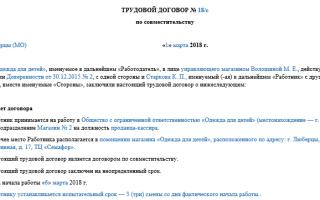 Трудовой договор по совместительству — образец 2019, срочный, бланк