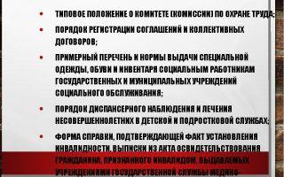 Положение о комиссии (комитете) по охране труда — типовое, примерное, образец, срок действия