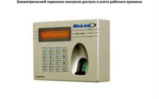 Биометрическая система учета рабочего времени — терминал, сканер, как обмануть, что это