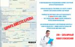 Электронный больничный в 2019 году (листок нетрудоспособности)