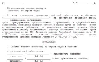 Комиссия (комитет) по охране труда — приказ о создании, положение, образец протокола заседания