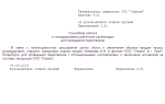 Командировка руководителя (директора) — цели, отчет, служебная записка
