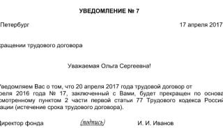 Уведомление о прекращении срочного трудового договора (контракта). образец.