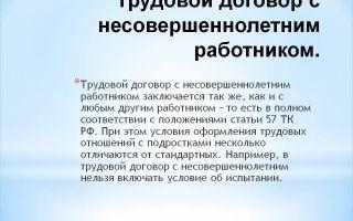 Трудовой договор с несовершеннолетним работником. образец.