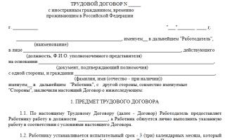 Трудовой договор с иностранным работником — образец 2019, бланк