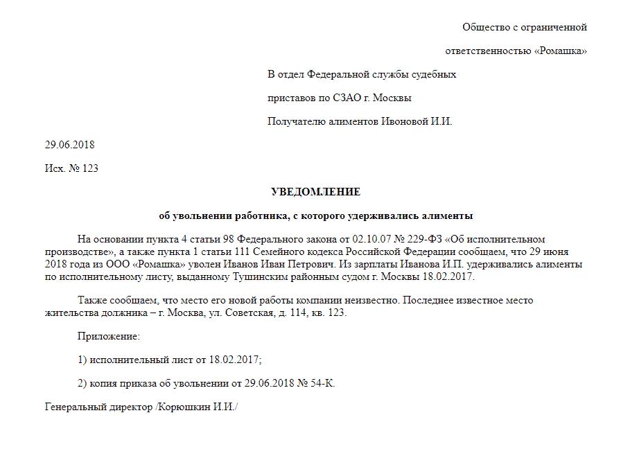 Сообщение в службу судебных приставов об увольнении алиментщика