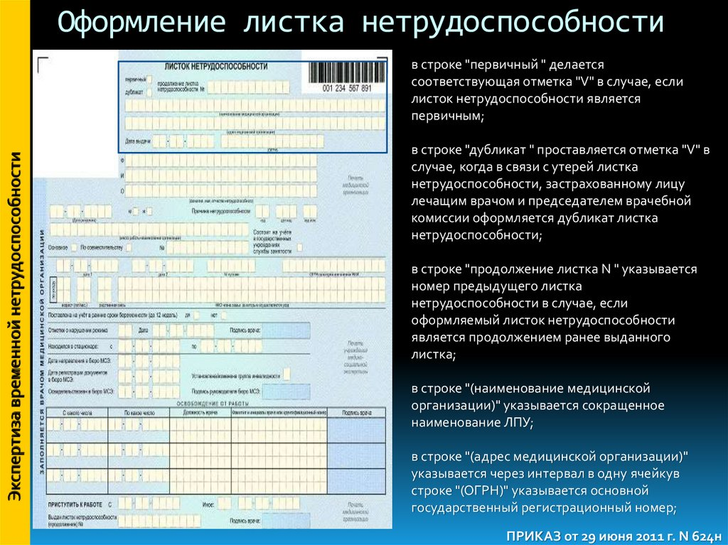 Компенсация За Электричку Ветеранам Труда