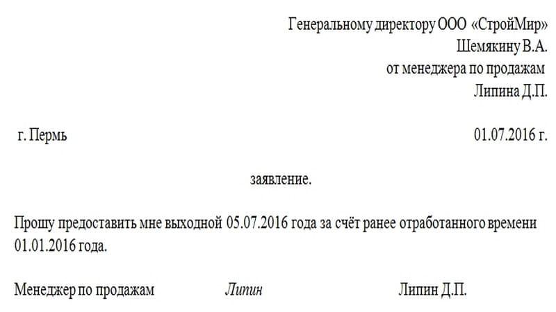 Заявление на отгул за свой счет образец 2019