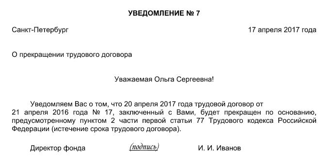Уведомление о расторжении срочного трудового договора: образец 2019 года