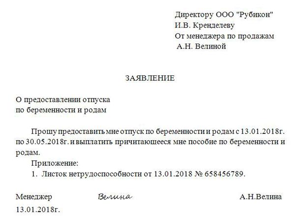 Декретные выплаты в 2019 году — kFIN.pro