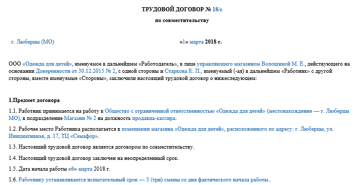 Трудовой договор по совместительству: образец 2019 года