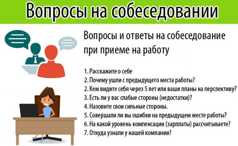 Требования к образованию при приеме на работу