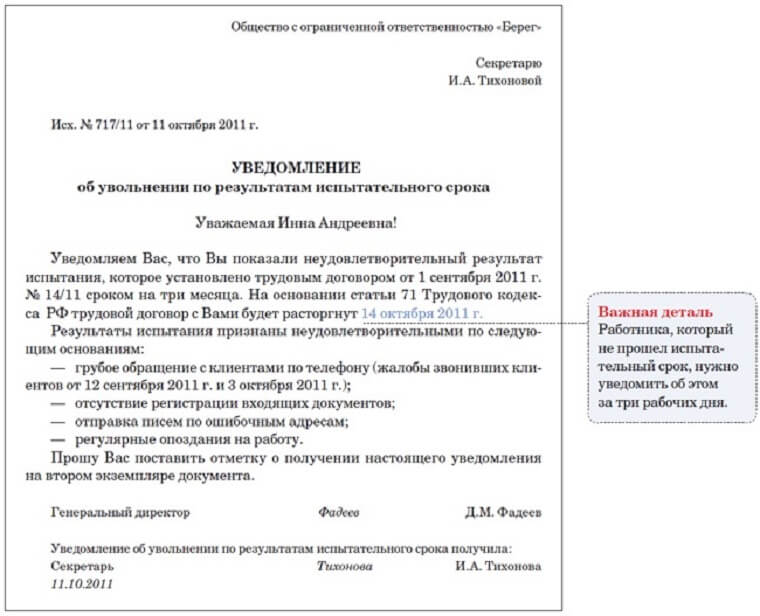 Пошаговая инструкция увольнения на испытательном сроке по инициативе работодателя. Причины расторжения трудового договора