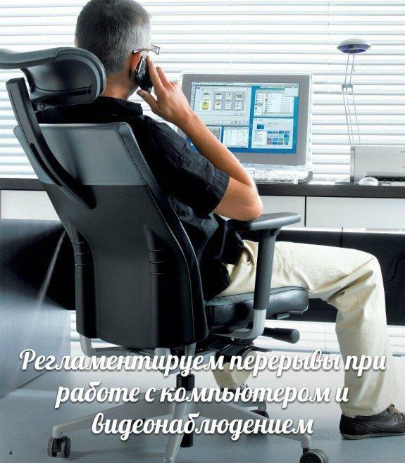 8 часов за компьютером - вредные условия труда