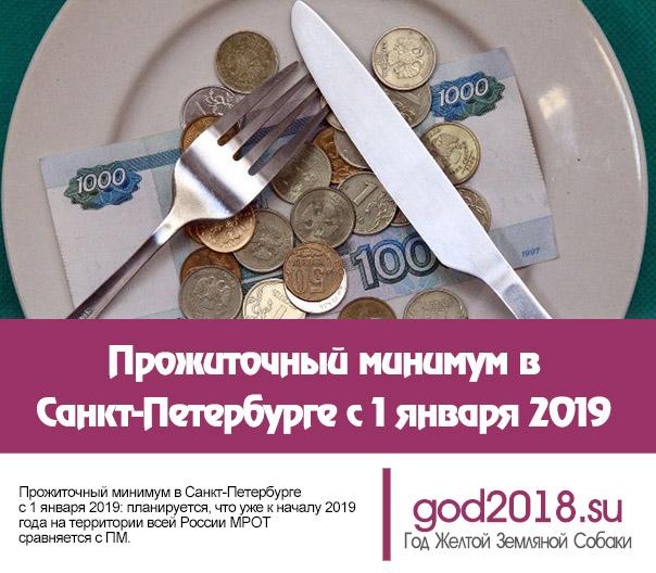 Минимальная пенсия в 2019 году