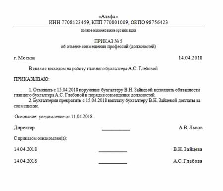 Форма приказа распоряжения расторжение прекращение о внутреннем совмещении