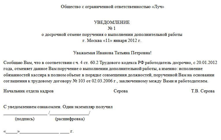 Дополнительное соглашение об отмене совмещения должностей, образец