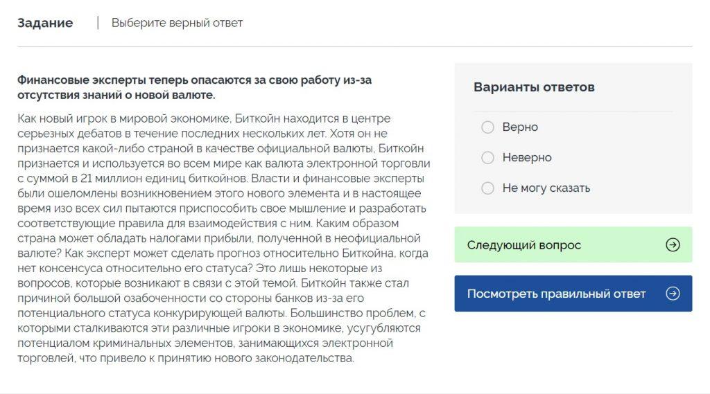 Психологический тест онлайн при приеме на работу в мвд 4000 рублей в биткоинах