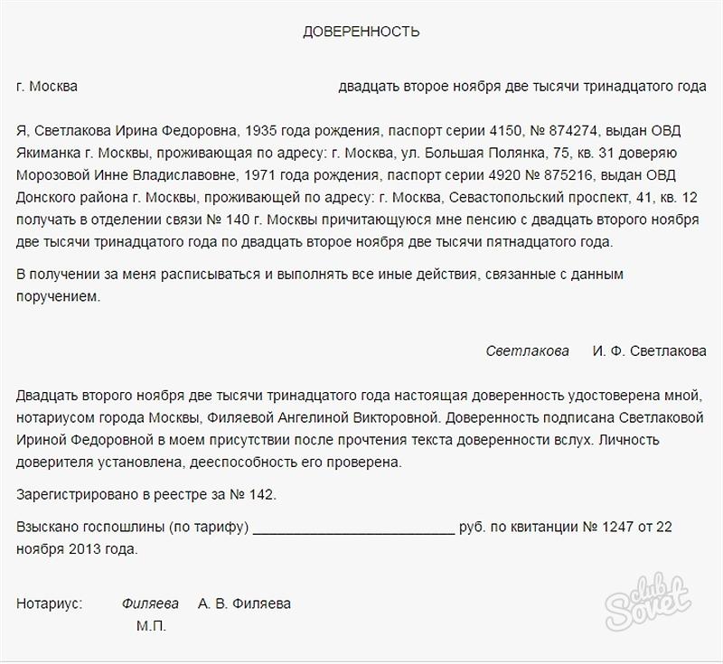 Брак с гражданкой украины в россии