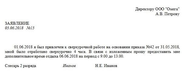 Заявление на отгул за ранее отработанное время образец