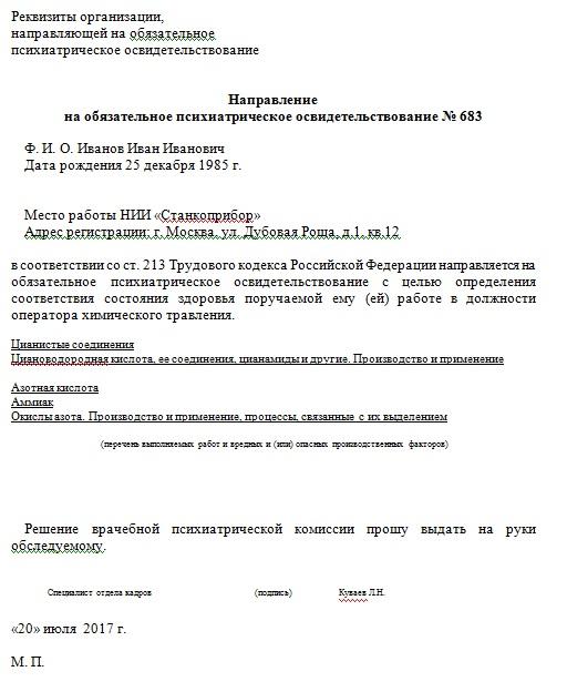 Статья 59 ук рф