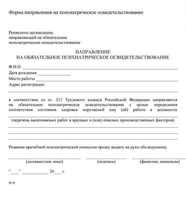 Документы на приема на работу украинца